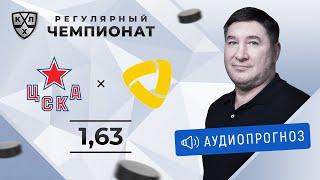 Фото Прогноз и ставка Александра Кожевникова: ЦСКА – «Северсталь»