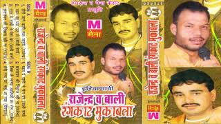 राजेंद्र व बाली रंगकाट मुकाबला भाग-44| Rajendra & Bali Rangkat Mukabala Vol-44| New Haryanvi Ragni |