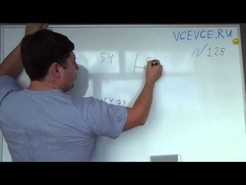 Задача №128. Алгебра 7 класс Макарычев.