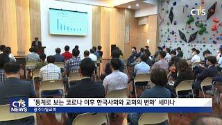 '통계로 보는 코로나 이후 한국사회와 교회의 변화' 세…