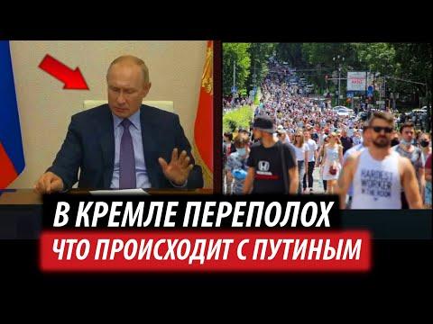 В Кремле переполох. Что происходит с Путиным
