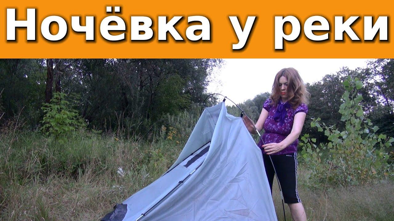 Одиночная ночёвка в палатке у реки / Мой первый опыт / Ночь, роса и солнце