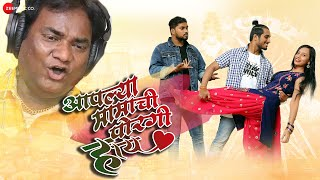 Aaplya Mamachi Porgi Haay - Official Music Video |Anand Shinde |Anil S, Sakshi M, Yash K, Kohinoor M