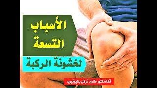أسباب خشونة الركبة وكيف تتجنبها | اية الحاجات اللى تعمل خشونة وتزود خشونة الركبة