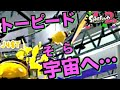 【スプラトゥーン2】奥義バブルトーピード!使いこなせば最強!【ウデマエXプレイ】