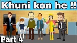 Dimagi Paheli (part 4) | chor kon he | khuni kon he!!