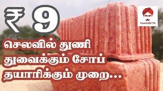 ரூ.9 செலவில் துணி துவைக்கும் சோப்பு தயாரிக்கும் முறை   DETERGENT SOAP @ HOME in Rs.9