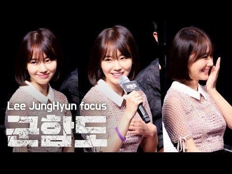 [4K] 이정현 직캠 Lee Jung Hyun focus FanCam _ 영화 '군함도' 쇼케이스 _ 장충체육관