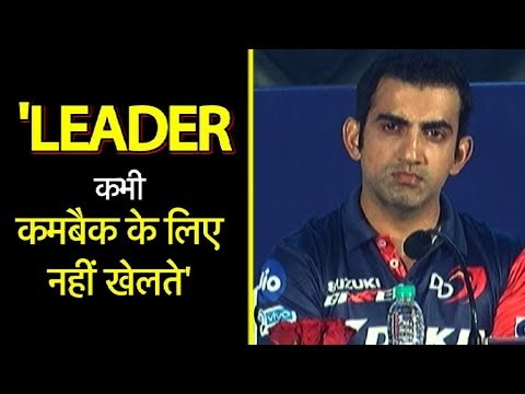 Here's what Gautam Gambhir Said After His Appointment As Delhi Daredevils Captain | Sports Tak