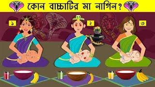 ৭টি মজার নাগিনের ধাঁধা ও গল্প | কোন বাচ্চাটির মা নাগিন |Bengali Fairy Tales and Riddles Question