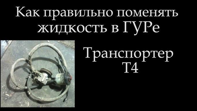 Ручной тормоз фольксваген транспортер т4 фольксваген транспортер т4 2 5 москва