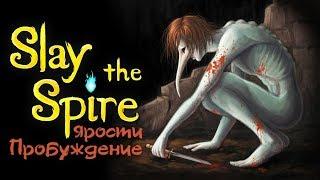 Slay the Spire - Прохождение игры #18 | Пробуждение ярости