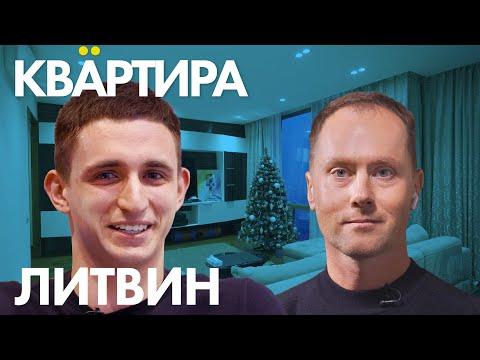 МИША ЛИТВИН о