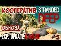 ТАКОЙ КООПЕРАТИВ НАМ НЕ НУЖЕН New Stranded Deep Update 0 50 mp3