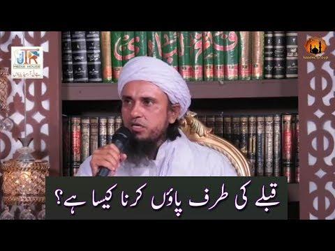 Qible Ki Taraf Paon Karna Kaisa Hain? Mufti Tariq Masood | Islamic Group