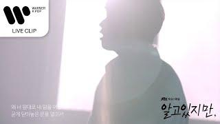 제이유나 (J.UNA) - Butterfly (알고있지…