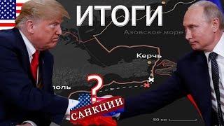ИТОГИ КОНФЛИКТА (Россия - Украина) в АЗОВСКОМ МОРЕ