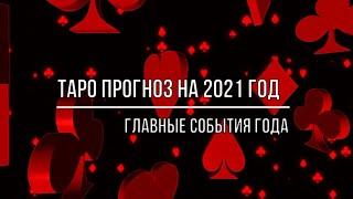 ТАРО ПРОГНОЗ НА 2021 год
