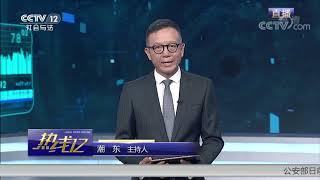 《热线12》 20190810| CCTV社会与法