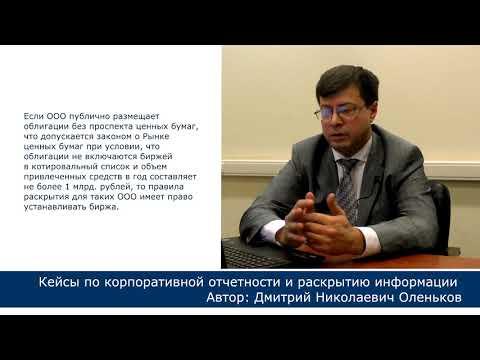 Раскрытие годовой бухгалтерской отчетности ООО. Дмитрий Оленьков