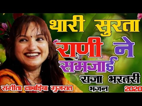 Surta....bhajan by Sangeeta ji