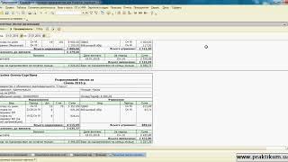 1С УТП для Украины. Урок 22. Начисление и выплата зароботной платы. Уплата налогов