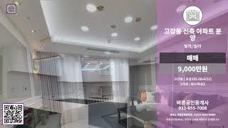[보는부동산]  부천시 고강동 빌라 매매