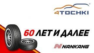 Nankang tire - 60 лет и далее