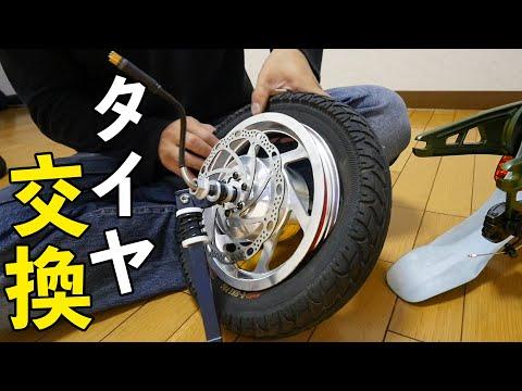 パンクした原付を自力で直す!初タイヤ交換!(BLAZE SMART EV タイヤ交換)