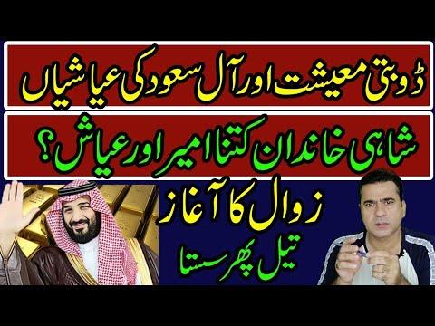 Saudi Arabia's economy and Royal family's luxury lifestyle explained by Imran Khan.