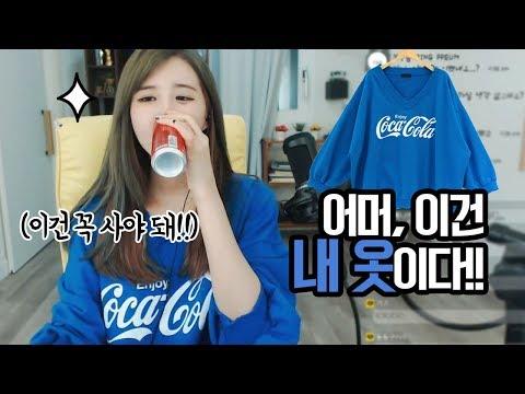 김이브님♥코카콜라 옷을 입고 코카콜라 마시는 코카콜라 덕후