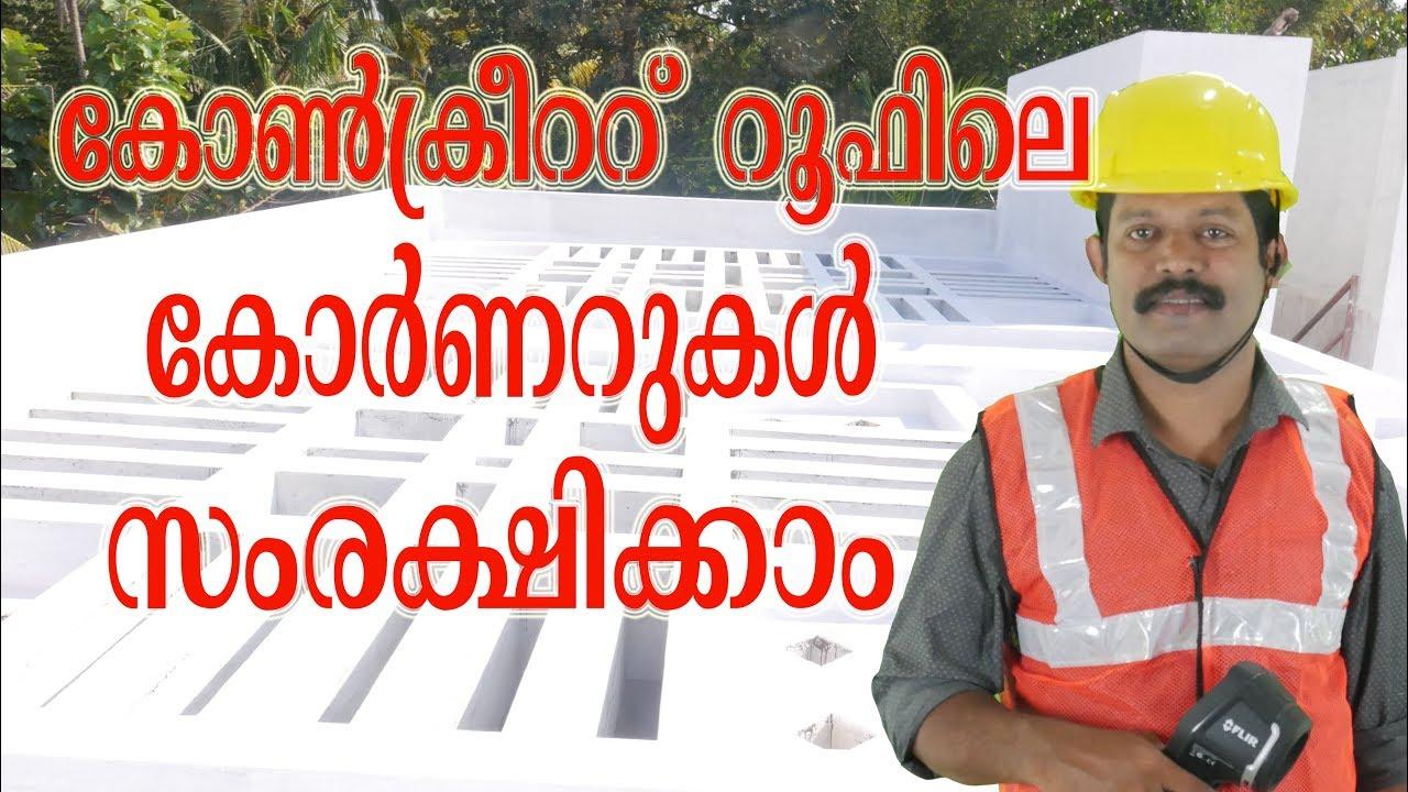 How To Protect Concrete Roof Corner Kerala India Biju Pp Waterproofing Consultant Kerala Youtube