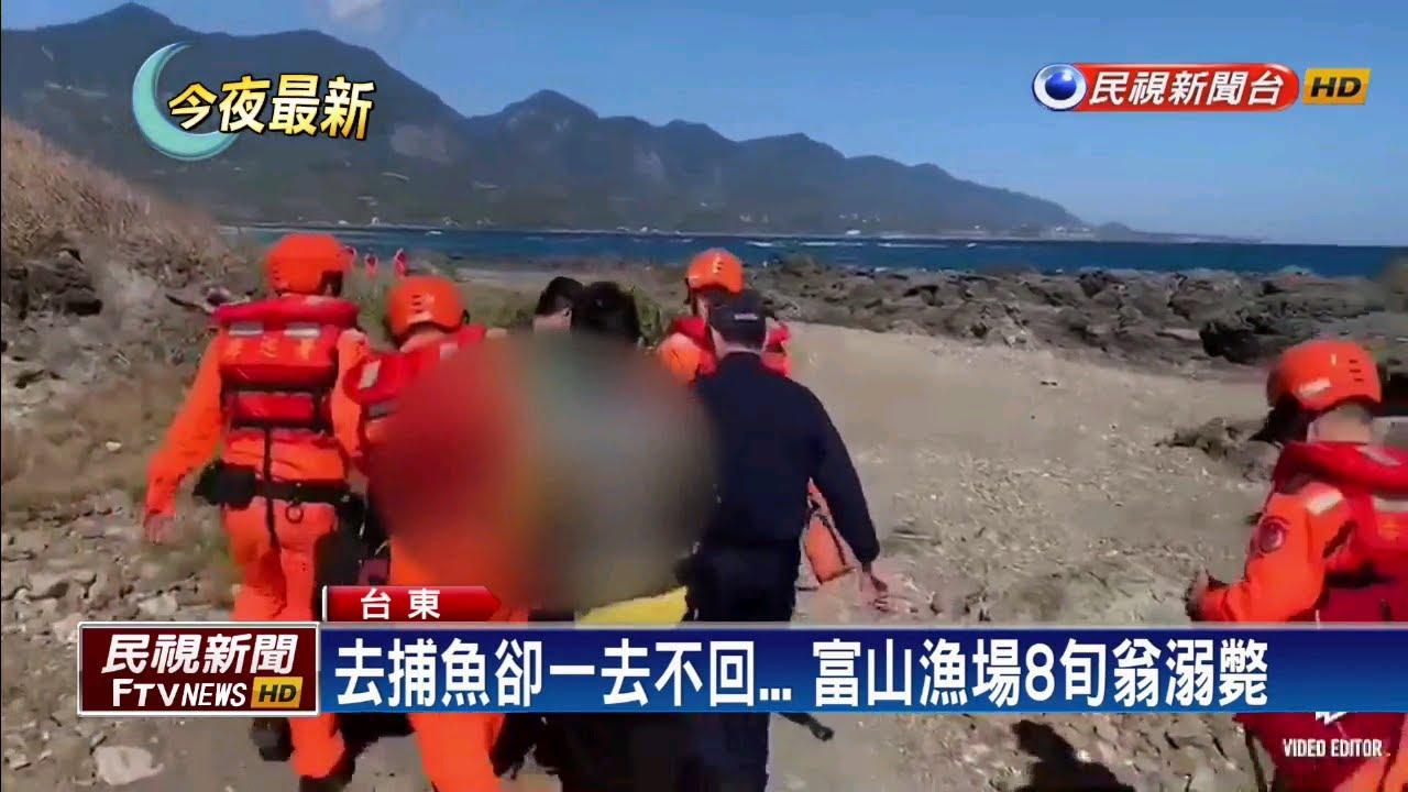 捕魚遲遲未歸竟溺斃 8旬翁魂斷富山漁場-民視新聞 - YouTube