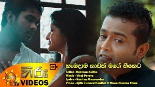 Hamadama Nawath Mage Heeneta - Rukman Asitha [www.hirutv.lk] Thumbnail