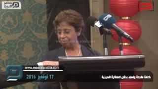 مصر العربية   كلمة ماجدة واصف بحفل السفارة الصينية