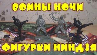 Воины Ночи - Ниндзя (Солдатики)