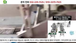 [마스크기계] 평면마스크 자동 생산라인, 이어링밴드마스…