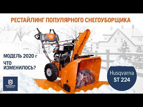 Обзор обновленного снегоуборщика Husqvarna ST 224