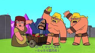 【クラクラ アニメ】選挙に行こう!Clash-A-Rama