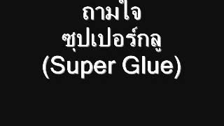 ถามใจ ซุปเปอร์กลู Super Glue