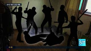 [TJB뉴스] 8시간 감금·폭행..무서운 중학생들