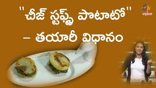Cheese Stuffed Potato(father's day spl)   Diet Menu   17th June 2018   Full Episode   ETV Abhiruchi