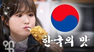 아이즈원이 좋아한 치즈핫도그, 어쩌다 한국음식이 됐을까…