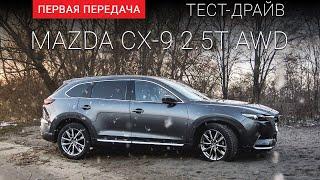 """Mazda CX-9 (Мазда СХ9) тест-драйв от """"Первая передача"""" Украина"""