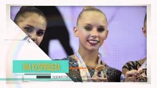 Изящные победы. Художественная гимнастика. 2016