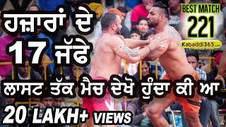 #221 Best Kabaddi Match: Nakodar VS Shahkot (SARHALI)