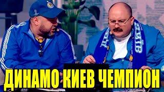 Два кента просрали как Динамо Киев чемпионом стало УГАРНЫЕ и РЖАЧНЫЕ ПРИКОЛЫ 2021