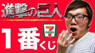 【進撃の巨人】1番くじ引いたら神引きキタ━(゚∀゚)━! thumbnail