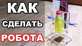 КАК СДЕЛАТЬ? Робот Своими Руками(В этом видео я покажу Вам как сделать робота своими руками. Он делается очень просто. Где взять комплектующи..., 2015-12-07T19:35:08.000Z)