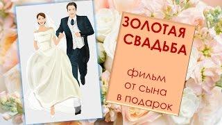 Золотая свадьба-фильм в подарок